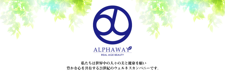 ALPHAWAYSHOPを運営する株式会社アルファウェイは世界中の人々の美と健康を願い豊かな心を共有する21世紀のウェルネスカンパニーです。